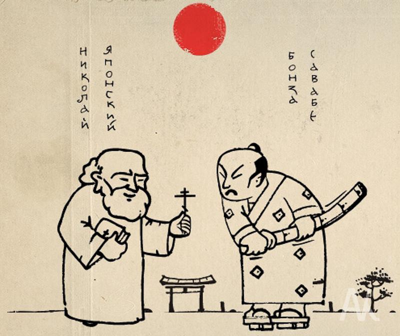 Обращение Такума Савабе в христианскую веру в христианскую веру. С иллюстрации Р.Трофименко