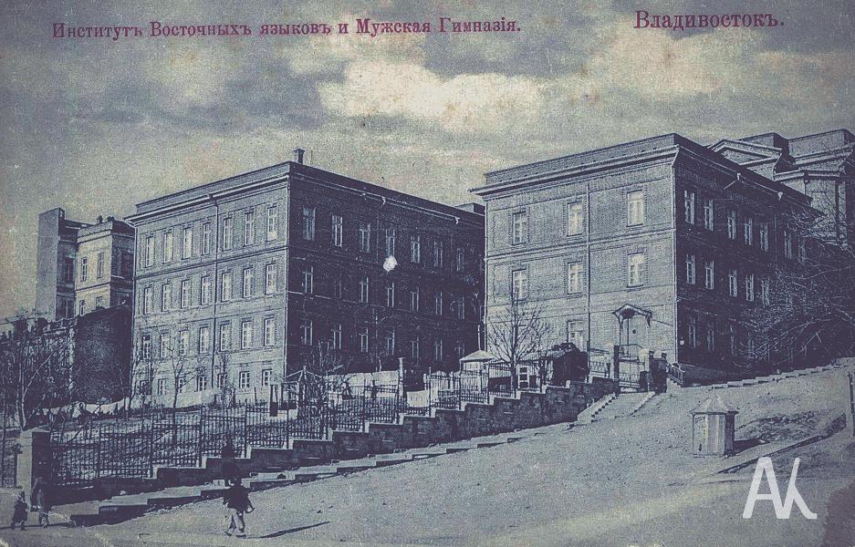 21 сентября 1876 г. во Владивосток переведена из Николаевска-на-Амуре мужская 6-классная прогимназия. Первоначально она располагалась в здании сухарного завода морского ведомства. В прогимназию было принято 30 человек, обучение было платным. В 1879-80 учебном году из 53 учащихся 39 были детьми дворян и чиновников, 1 – духовного сословия, 11 – разных городских сословий, 2- иностранцев. В 1896 г. прогимназия была реорганизована в классическую гимназию