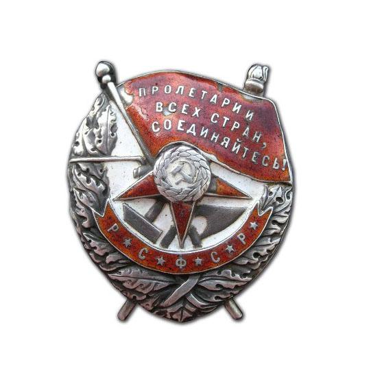 Знак ордена «Красное Знамя» РСФСР, 1924 год. Источник: Музей истории Дальнего Востока имени В.К. Арсеньева (МПК 12697-1)