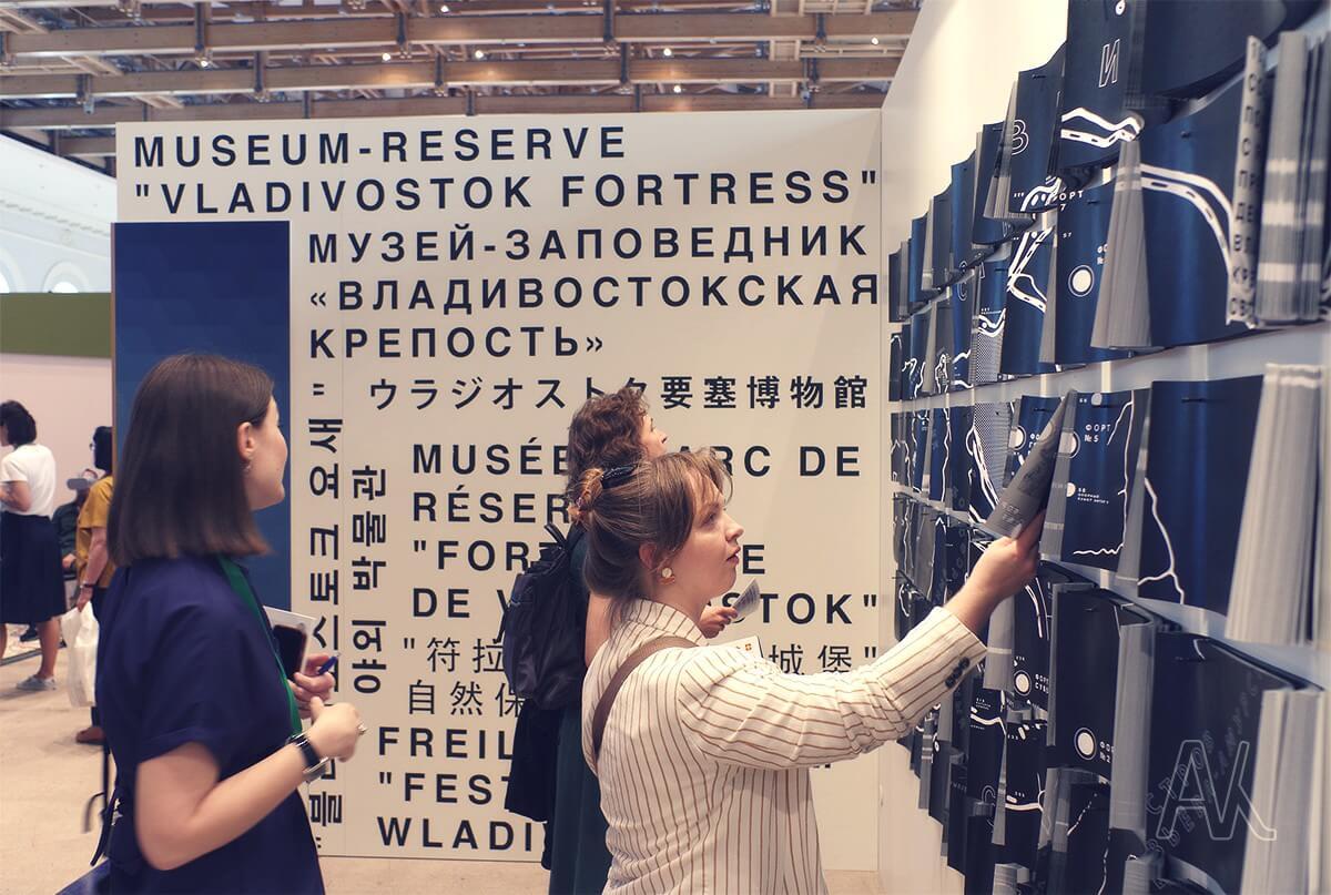Музей истории Дальнего Востока на XXI Международном фестивале «Интермузей-2019». 30 мая — 2 июня 2019 года