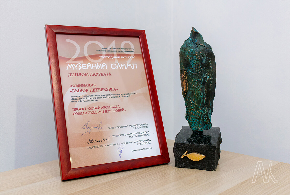Награды за победу в конкурсе «Музейный олимп». 25 сентября 2019 года