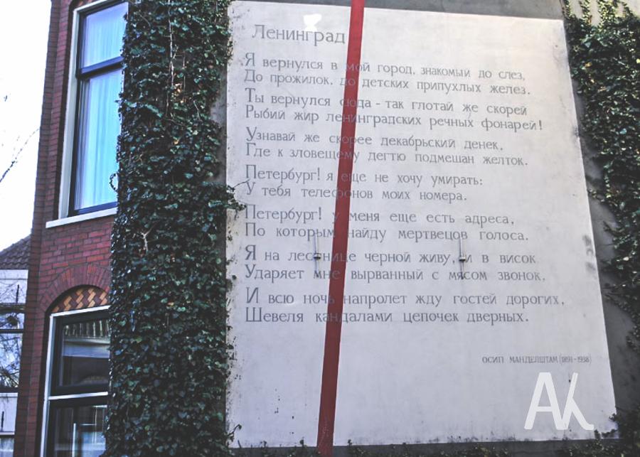 Стена дома со стихотворением Мандельштама в Лейдене