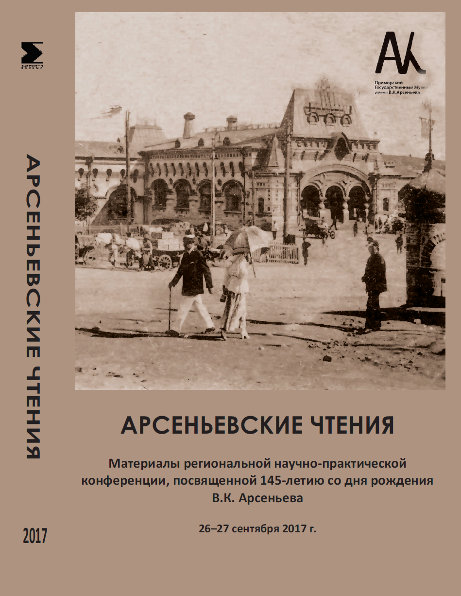 Арсеньевские чтения
