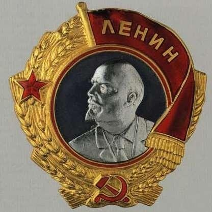 Орден Ленина и Золотая Звезда Героя СССР