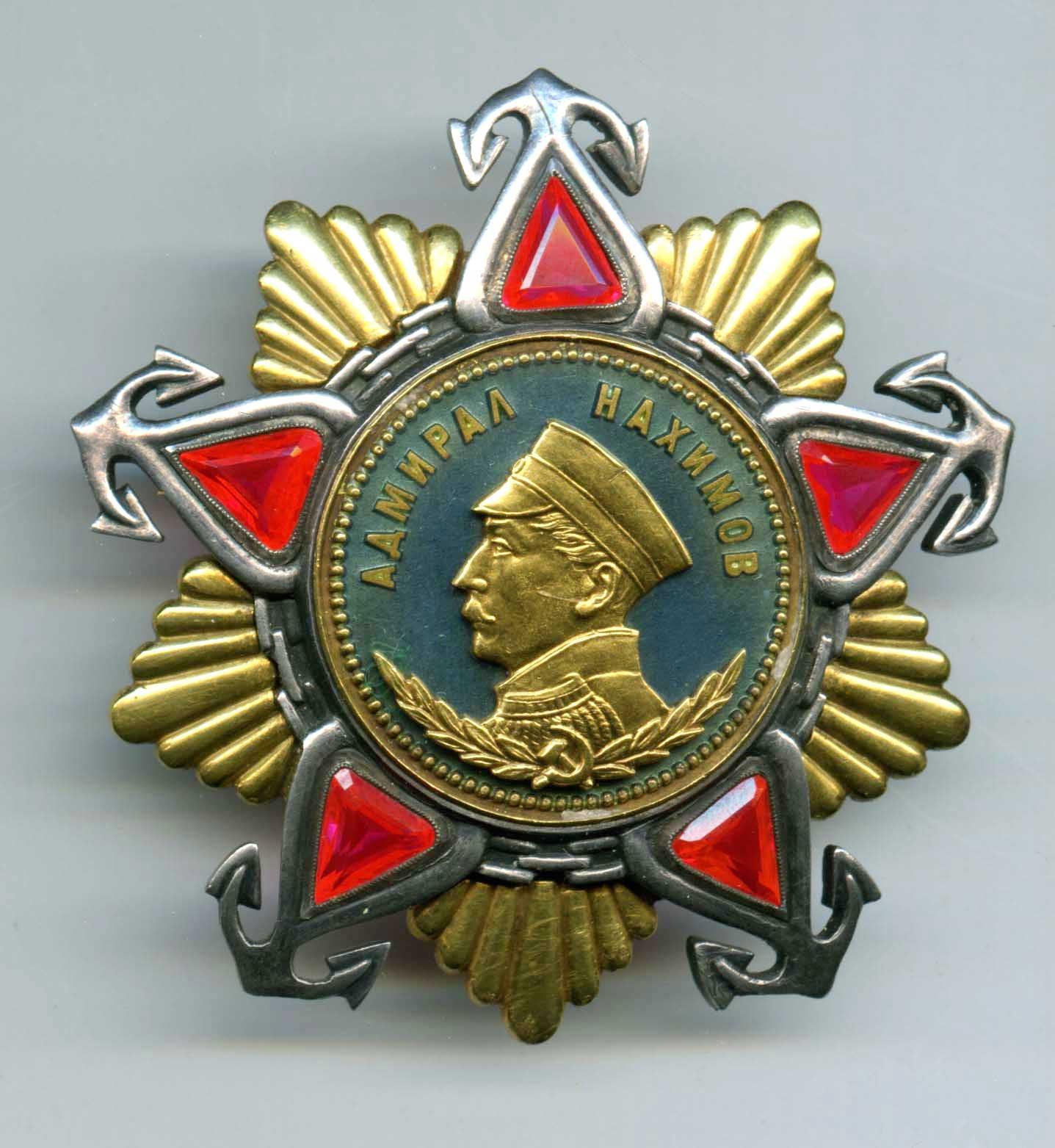 Флотоводческие ордена