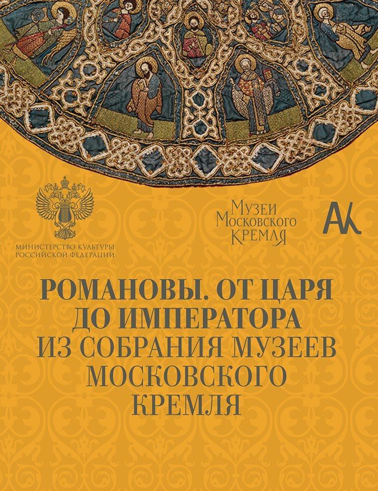 Выставка «Романовы. От царя до императора. Из собрания Музеев Московского Кремля»