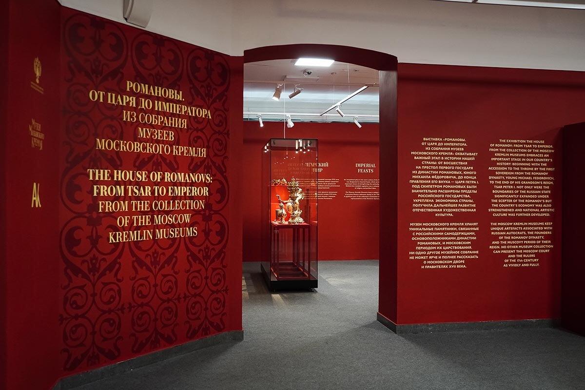 Выставка «Романовы. От царя до императора»