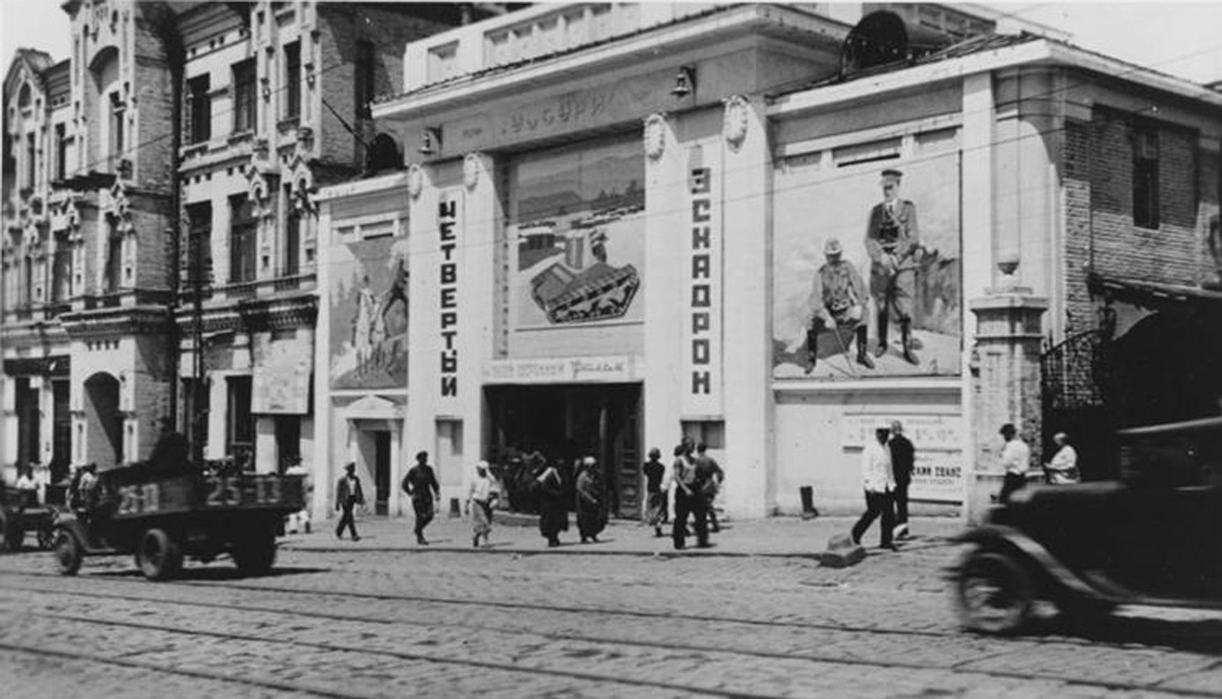 Улица Ленинская (Светланская). Кинотеатр «Уссури». 1937 год.