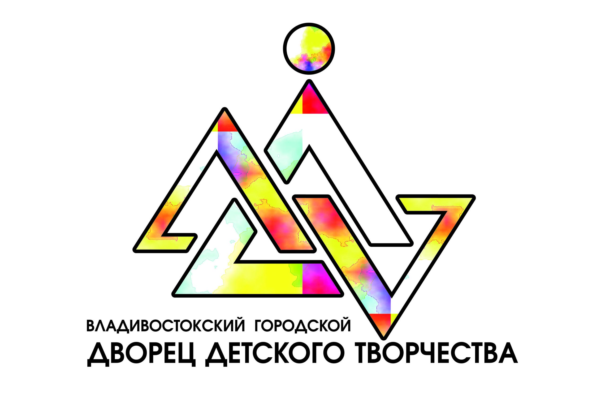 Владивостокский городской Дворец детского творчества