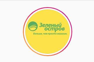 Сеть магазинов товаров для дома «Зеленый остров»