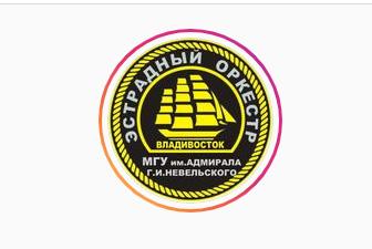 Эстрадный оркестр МГУ им. Адм. Г.И. Невельского