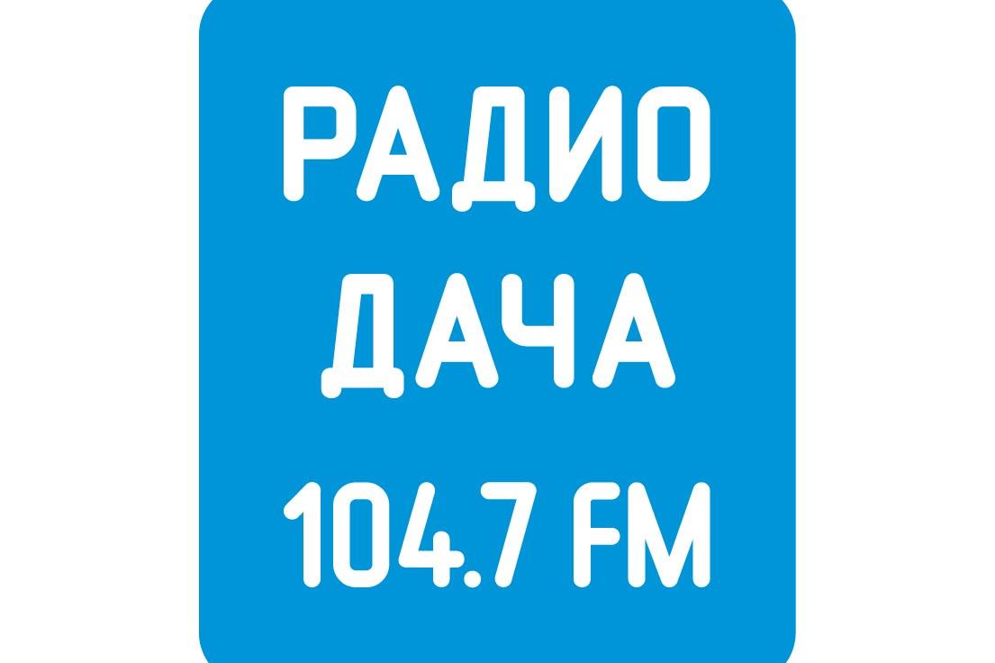 Радиостанция «Радио Дача»