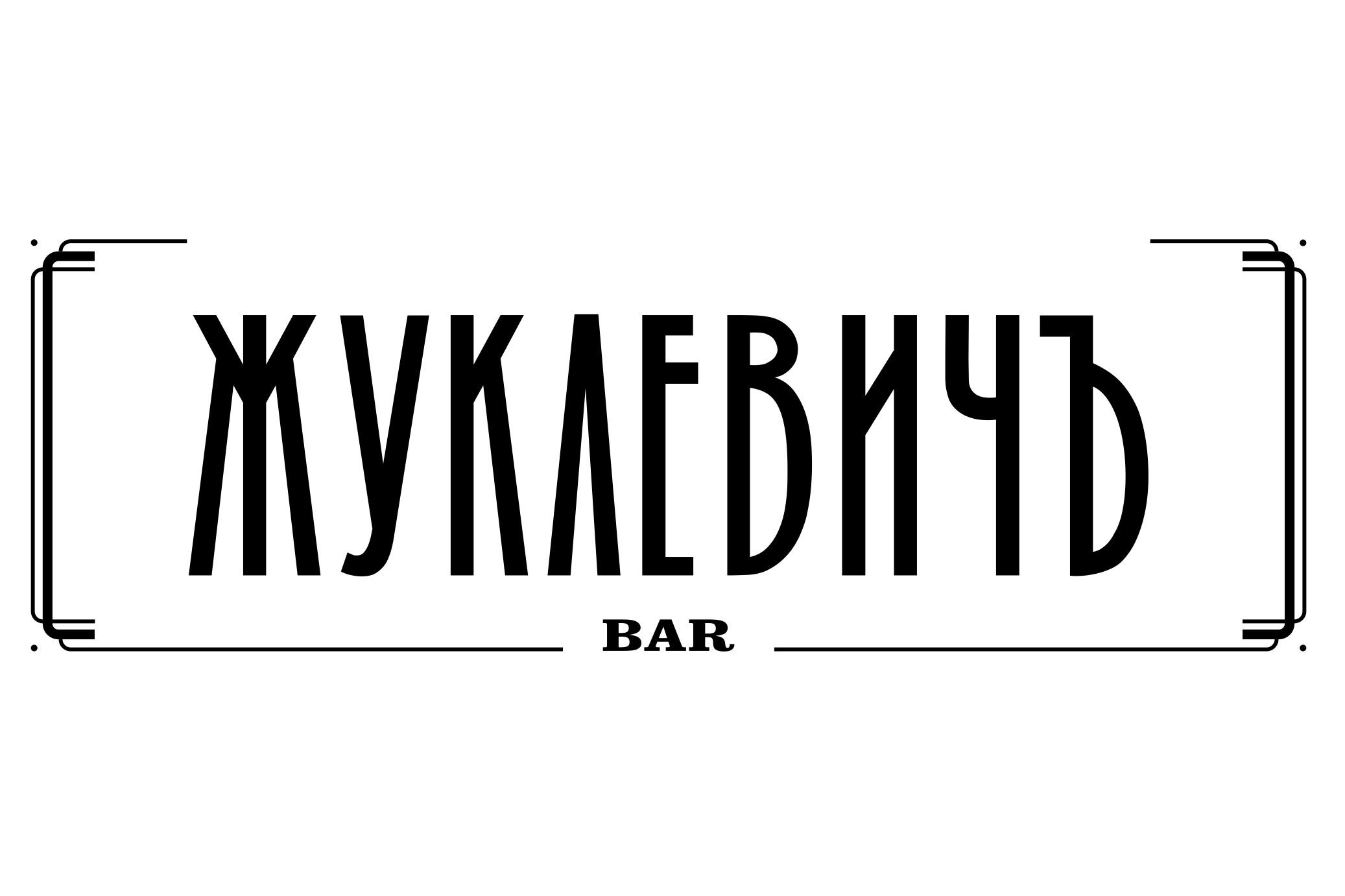 Бар «Жуклевичъ»