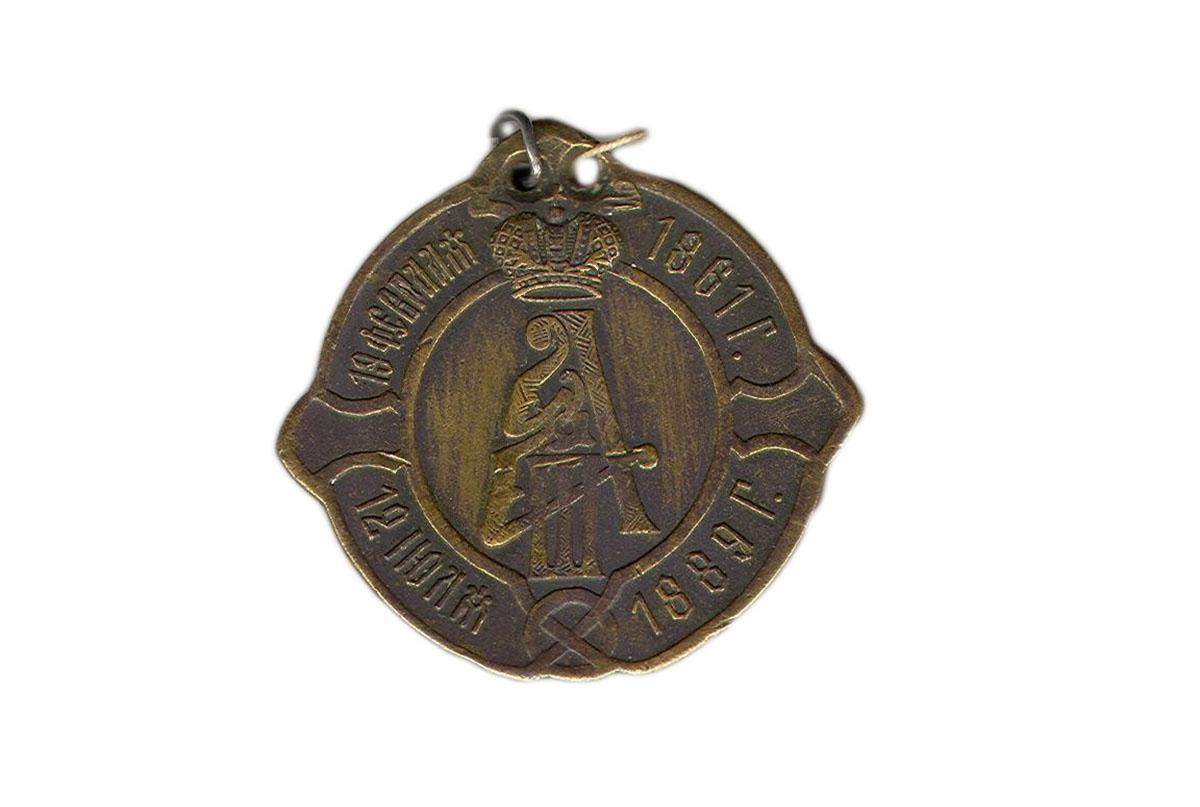 Нагрудный знак «Волостной судья 19 июня 1861 г. 12 июня 1889 г.» Российская Империя. Конец XIX века. Бронза. <br />