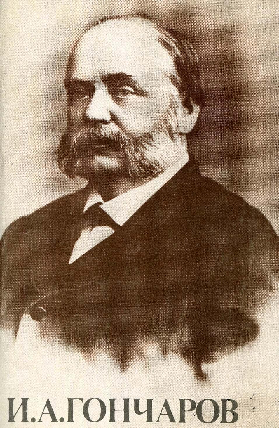 Иван Александрович Гончаров,  русский писатель